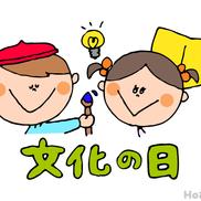 【2018年度版】子どもに分かりやすい文化の日(11月3日)