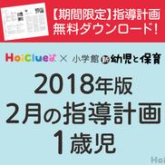 2月の指導計画<1歳児>【期間限定ダウンロード】