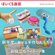 新年度に繋がる手作りおもちゃ&お役立ちアイディア集