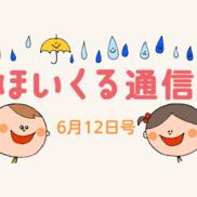 新聞・ゲーム・ごっこ遊びなど雨の日でも十二分に楽しめる遊び特集!