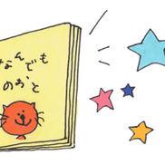 なんでもノート〜自分たけの特別なまほうのワクワクノート〜
