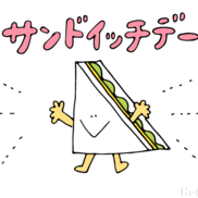 【2018年度版】サンドイッチデー(3月13日)