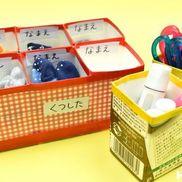 【お役立ち】牛乳パックを使ったシンプルな収納ボックス