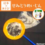 【絵本×あそび】手作りむしとりあみ〜絵本/せみとりめいじん〜