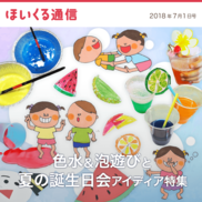 色水&泡遊びと夏の誕生日会アイディア特集