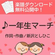 【歌詞&楽譜付き】一年生マーチ〜新沢としひこさんが贈る卒園ソング〜