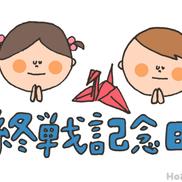【2017年度版】子どもに伝える、大切な「終戦記念日」(8月15日)