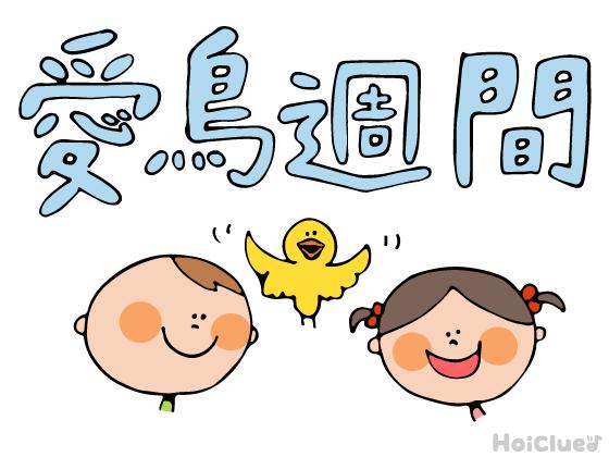 子どもに伝えやすい「愛鳥週間」(5月10日~5月16日)