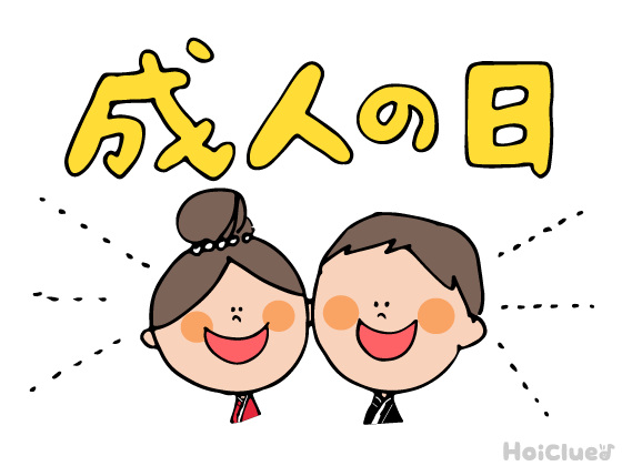 【2018年度版】大人の仲間入りの日!!?「成人の日」(1月8日)