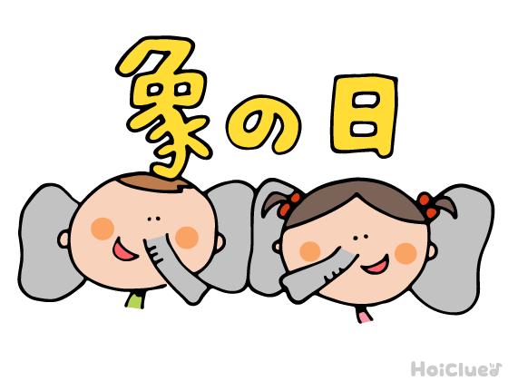 【2018年度版】象の日(4月28日)