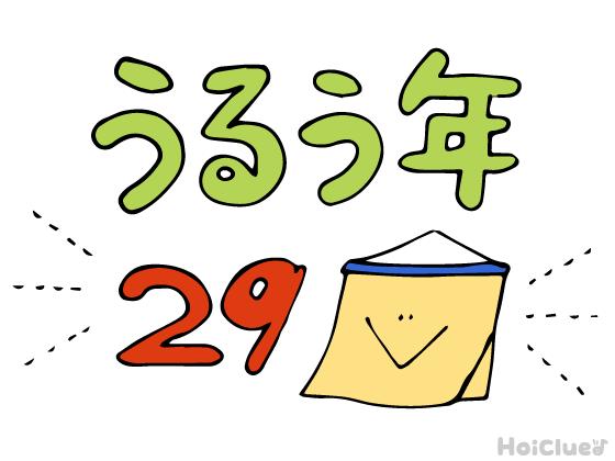 【2020年度版】4年に一度しかない、うるう年(2月29日)