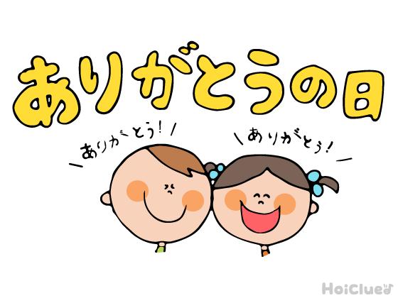 ありがとうの日(3月9日)