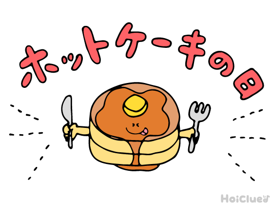 ホットケーキの日(1月25日)