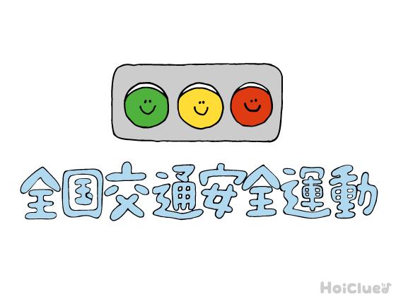 【2019年度版】全国交通安全運動(5月11日〜20日/9月21日〜30日)