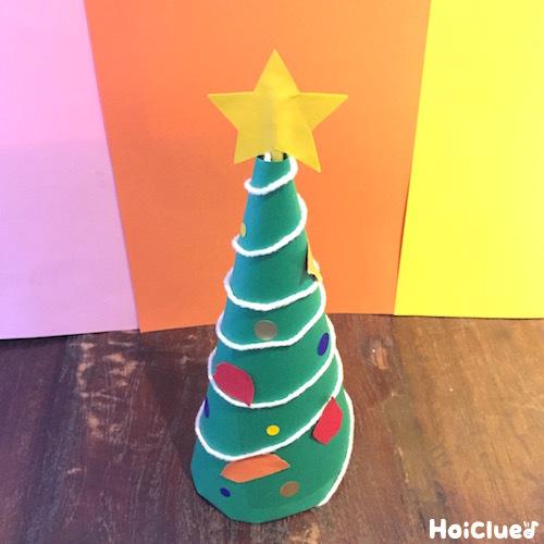 自分で作る立体ツリー〜飾り付けが楽しいクリスマスの製作遊び〜