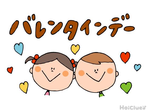 どきどきバレンタインデー(2月14日)