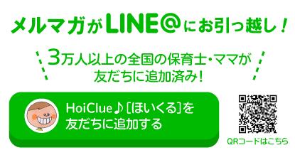 メルマガがLINE@にお引っ越し!