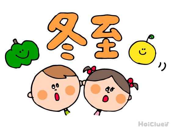 冬至(12月22日頃)〜子どもに伝えやすい行事の意味や、過ごし方アイディア〜